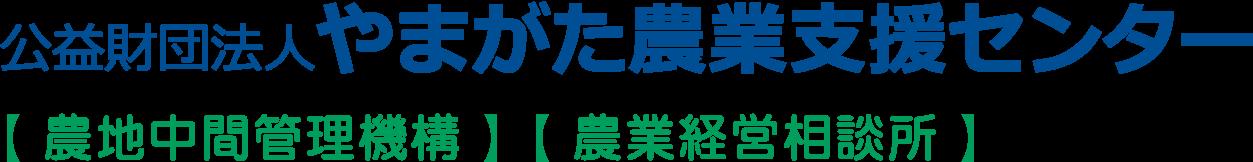 公益財団法人やまがた農業支援センター 【農地中間管理機構】 【農業経営相談所】